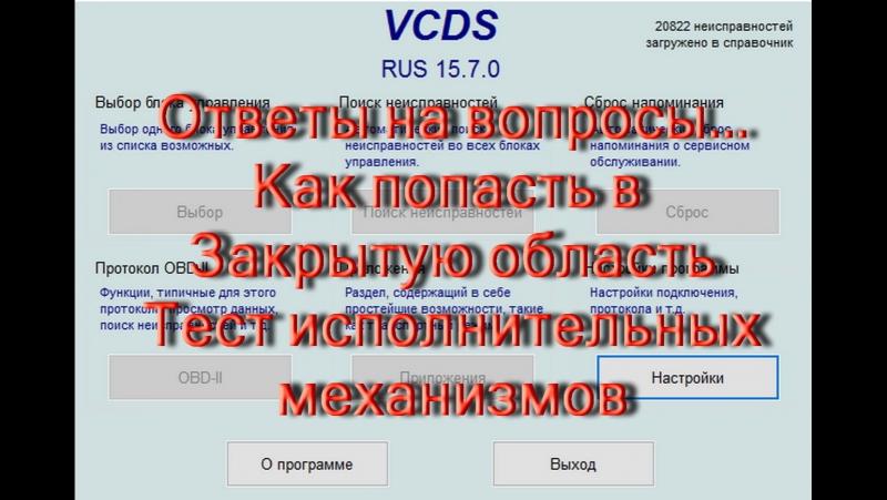Пароли блоков в VCDS Вася Диагност на VW Audi Skoda