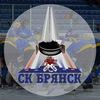 Спортивный клуб «Брянск» | ХК Брянск