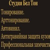 Cтудия БелТон