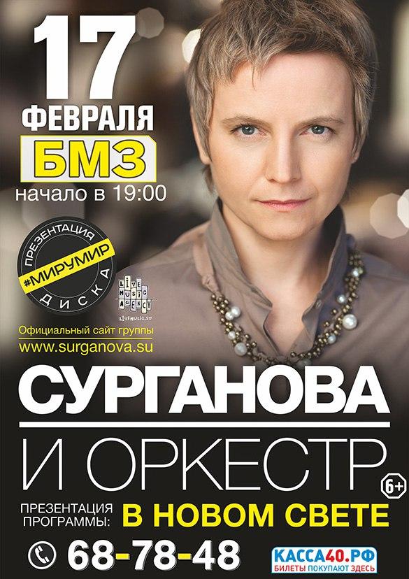Афиша Калуга Сурганова и Оркестр / 17 февраля / БМЗ