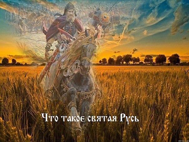 Что означает — Святая Русь?