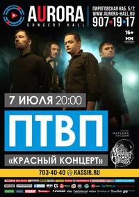 ПТВП / в Питере / Aurora concert hall - 7 июля