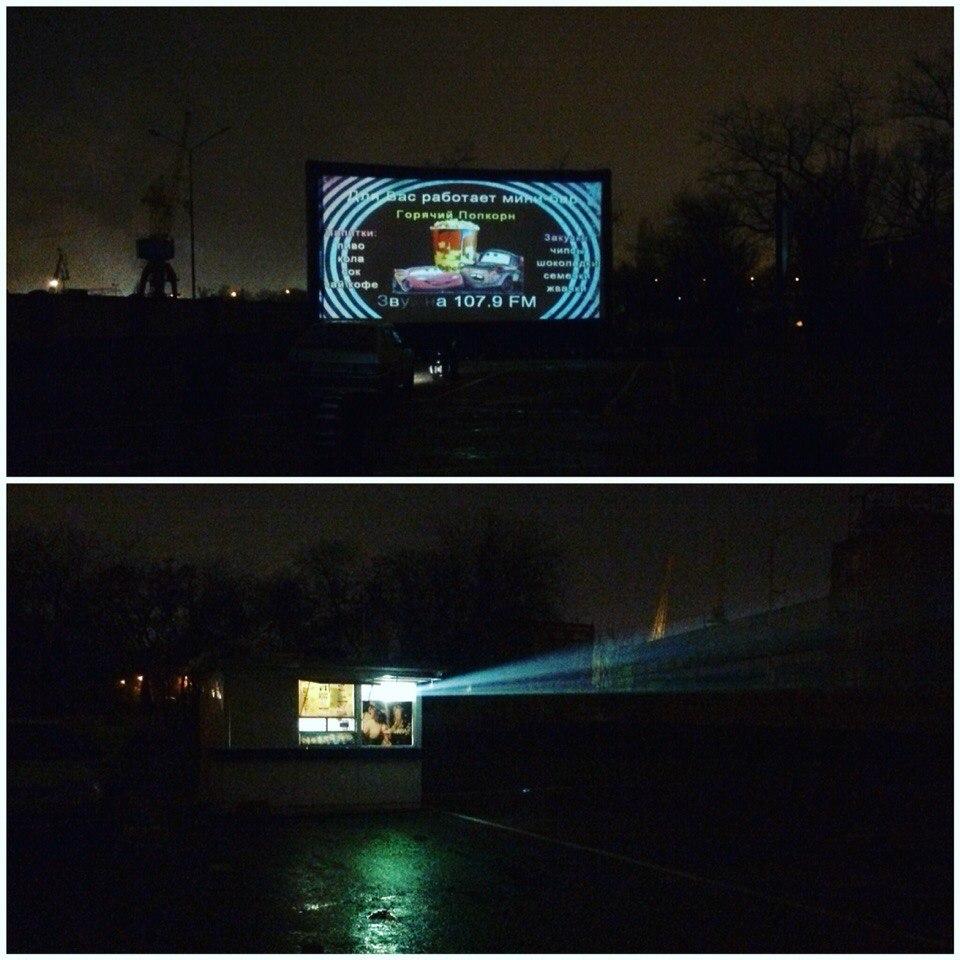 Автомобильный кинотеатр «Moonlight»