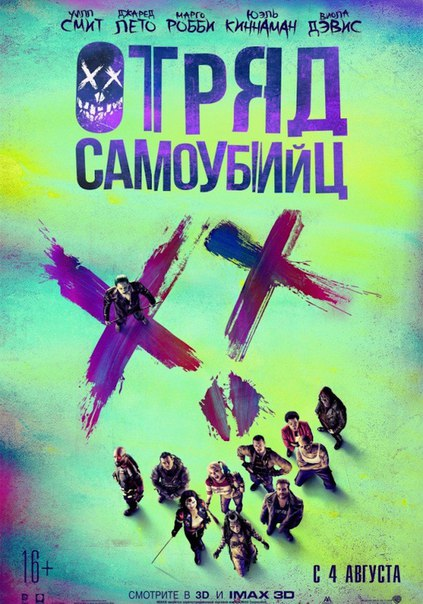 Oтpяд caмoyбийц (2016)