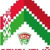 Моя Беларусь-мой выбор