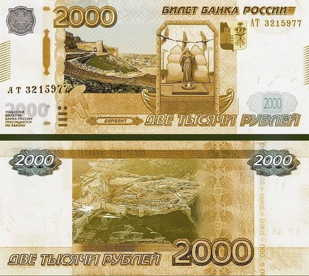 В 2017 году появятся новые банкоты Банка России  200&2000