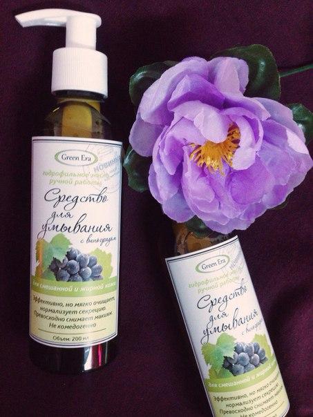 Очищающее виноградное масло для комбинированной и жирной кожи.