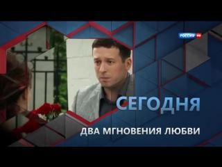 Анонсы Танковый биатлон, Два мгновения любви (Россия HD, 30.06.2014)