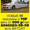 Лимузин Казань