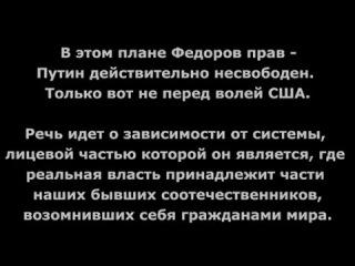 """Комментарий: Федоров - """"Россией управляют иностранцы"""""""