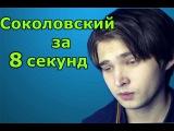 Соколовский за 8 секунд)