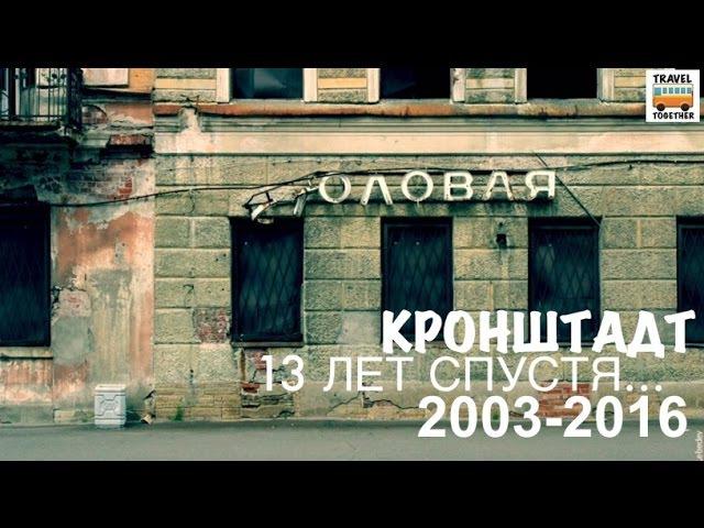 Кронштадт 13 лет спустя 2003 2016 Kronstadt 13 years later 2003 2016