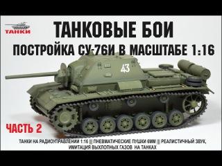 Постройка модели СУ-76И в масштабе 1:16 ч. 2
