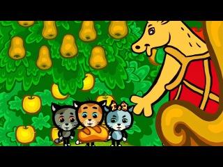 Мультики для малышей - Три котенка - Посадите зёрнышко (3 сезон | серия 1)