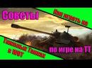 Как играть на Тяжелых Танках(ТТ) в игре World of Tanks
