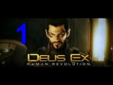 Прохождение Deus Ex: Human Revolution - Director's Cut часть 1[начало]