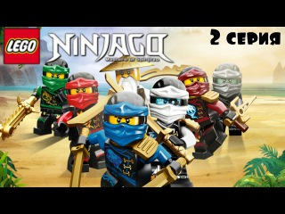 Мультфильм ЛЕГО Ниндзяго 56 серия Враг общества номер один | LEGO Ninjago 6 сезон на русском языке