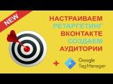 Как Настроить Рекламу Вконтакте: Настраиваем Ретаргетинг по Пикселю и Аудитори ...