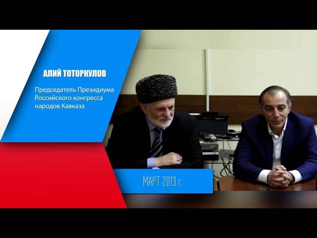 Алий Тоторкулов на встрече с муфтием Северной Осетии-Алании Хаджи-Муратом Гацаловым