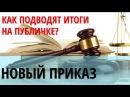 Аукционы по банкротству Приказ МЭР № 495 об утверждении Порядка проведения торгов в электронной фор