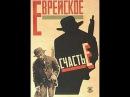 Еврейское счастье 1925 фильм смотреть онлайн