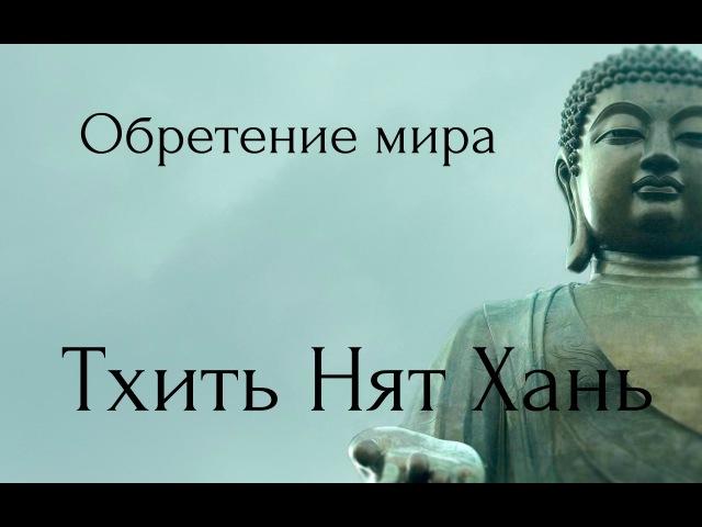 Тит Нат Хан - Обретение мира. Аудиокнигa | Дзен | Буддизм