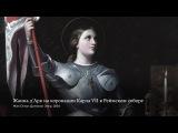 Как Жанна д'Арк стала святой