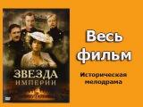 Звезда Империи - весь фильм - историческая мелодрама, русский сериал