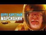 Шура Каретный обзор на Марсианина (18+)
