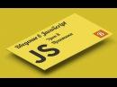 Введение в JavaScript Урок 8 Практическое применение JavaScript