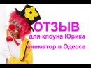 ОТЗЫВЫ для клоуна Юрика в Одессе на днюхе у Сонечки АНИМАТОРЫ