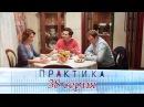Новая серия в описании Практика сериал 39 серия сезон 1 канал медицинская драма 40 серия