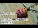 Мастер класс ✿ Кулон Марсианские камушки Tutorial ✿ Pendant Martian pebbles ENG SUB