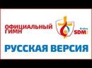 Oficjalny hymn Rosyjski ŚDM 2016 /официальный гимн BДМ 2016