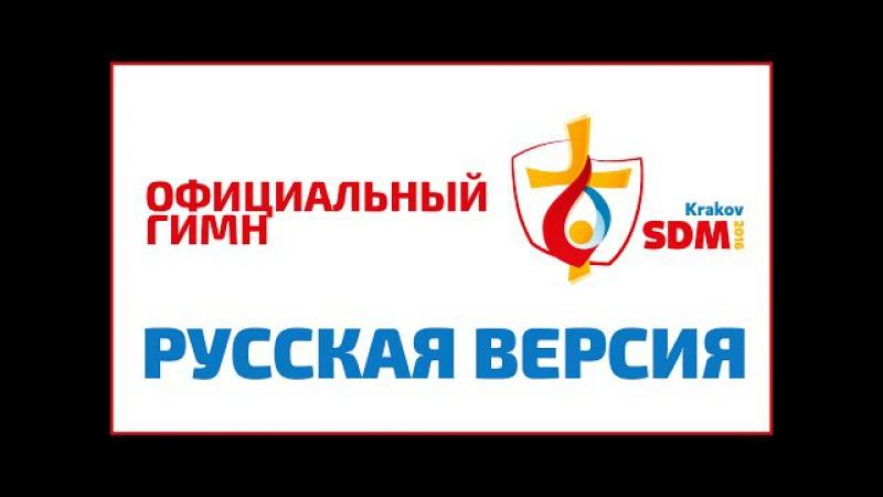 Oficjalny hymn (Rosyjski) ŚDM 2016 /официальный гимн BДМ 2016