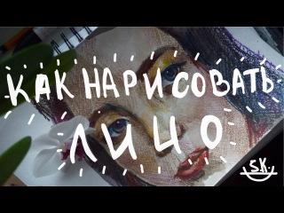 КАК НАРИСОВАТЬ ЛИЦО/HOW TO DRAW A FACE/СЕРЁЖА КАЗАРЯН /SERJ KAZARIAN