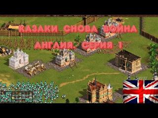 Казаки Снова Война. Англия. Часть 1: Пробился и колонизировал Бермуды