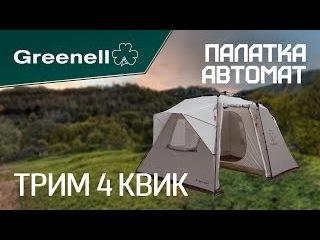 Палатка-автомат ТРИМ 4 КВИК Greenell