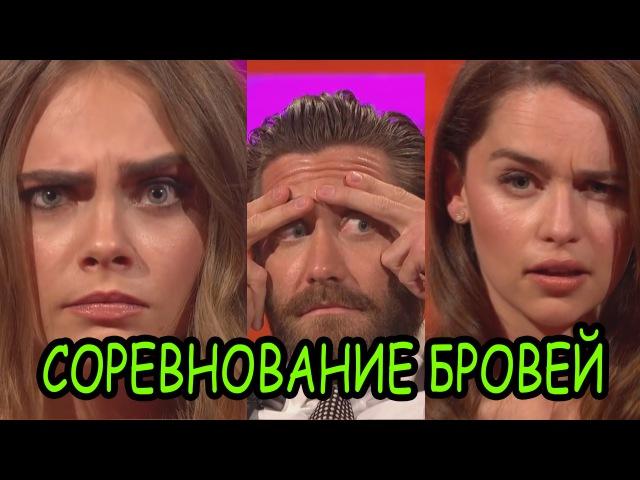 Эмилия Кларк и Кара Делевинь - У кого брови лучше(RUS)