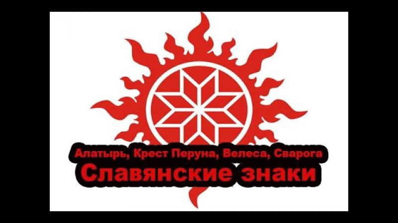 Славянские знаки Алатырь, Крест Перуна, Велеса, Сварога