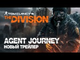 Новый трейлер Tom Clancy's The Division - Agent Journey - на русском