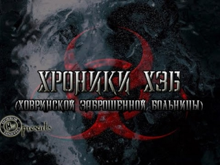 Городские легенды l Хроники ХЗБ ( Ховринской заброшенной больницы )