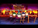 Прохождение игры: Южный парк: Палка истины #17 [Albert ► Play]