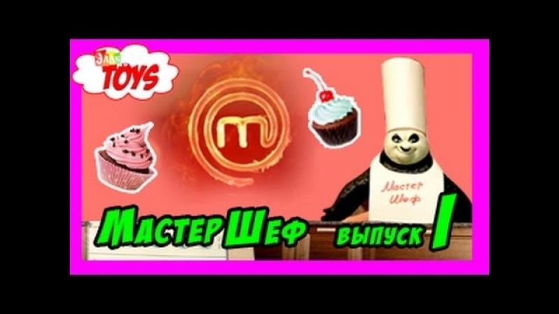 Панда Кунг Фу 3 Игрушки Кулинарное Шоу Мастер Шеф Вкусный и Легкий Десерт