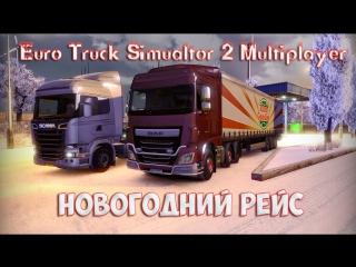 Euro Truck Simulator 2 MP - Новогодний рейс