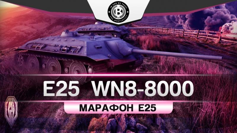 E25 - Over 8000 WN8 - (Нем. ПТ 7 ур.)