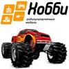 Хобби - Радиоуправляемые модели в Уфе