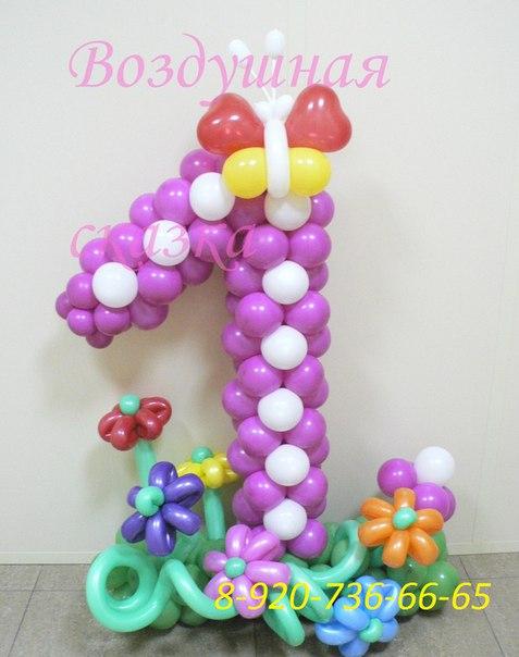 Как сделать цифру один из воздушных шаров
