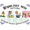 Детские игрушки Украина ,, Взрослых нет ,,