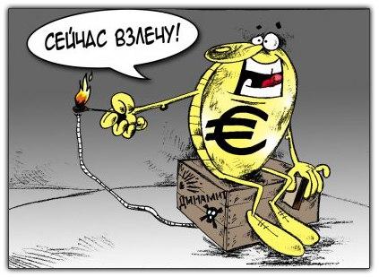 евро взлет
